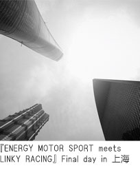 『ENERGY MOTOR SPORT meets LINKY RACING』 Final day in 上海