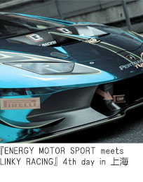 『ENERGY MOTOR SPORT meets LINKY RACING』 4th day in 上海
